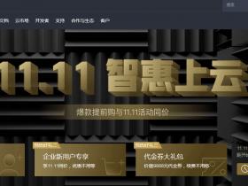 #双11#腾讯云11.11智慧上云:云服务器年付最低88元,国内/香港/美国可选,新用户领取3000元代金券大礼包