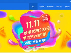 #双11#景文互联:双十一大促销启动,独立服务器 CDN优惠200元,全场云服务器终身7折优惠
