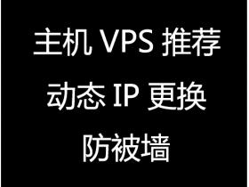 支持更换IP的VPS主机商