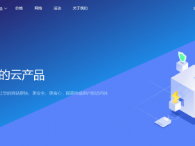 Nodecache免费CDN加速,国内免备案CDN加速,香港CDN加速送1T流量注册领取教程