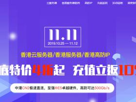 #双11#恒创科技:香港服务器/云服务器/高防IP,全年低至4折起,新用户享660现金券