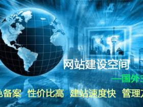 国外虚拟主机推荐,外贸/WordPress主机推荐