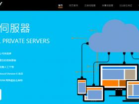 #黑五#starryDNS:日本/新加坡/香港云服务器特价款年付仅需36美元,充值送钱