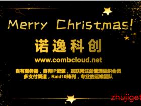 #圣诞节#CombCloud:香港沙田CN2 VPS,消费送现金红包