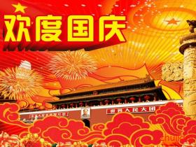 祝大家2019年国庆快乐!