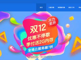 #双12#景文互联:全场云服务器终身7折,香港/日本/新加坡/美国VPS,2核、2G内存仅61元/月