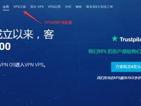 OneVPS:科学上网专用VPS,NetFlix专用VPS,1Gbps&不限流量VPS,新手注册购买教程