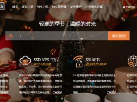 #圣诞节#SugarHosts:虚拟主机&VPS六折促销,香港/美国cn2线路VPS优惠码