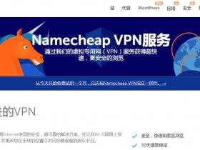 通知:Namecheap日本节点可解锁NetFlix视频,站长亲测,本月可免费领取1个月使用期限/不限流量