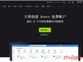 图文申请微软Azure云服务器免费试用教程,搭建SS/SSR科学上网免费用12个月+200美金