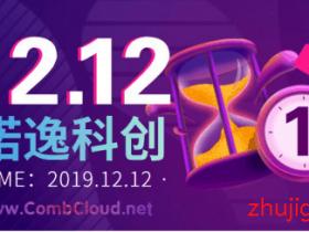 """#双12#CombCloud:特此推出""""季九赠月""""活动,香港沙田CN2高速直连线路,立即抢购!"""