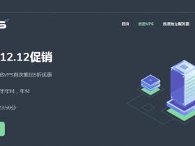 #双12#cmivps:香港三网直连vps全场5折限时促销,2核2G内存&不限流量仅需24.4美元1年