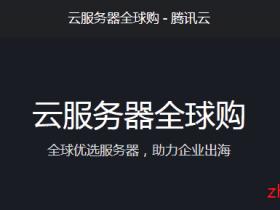 腾讯云全球购:免备案建站首选,香港/韩国/美国云服务器2折起,免费换IP,大厂有保障
