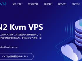 HostKvm:非常具有性价比的香港CN2 VPS,自带Windows系统,全场终身七折限量促销