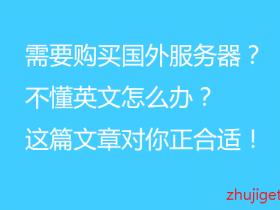 如何注册国外VPS商家账户?如何使用后台控制面板,适合对英文不熟悉的你