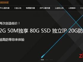 标准互联:便宜20G DDOS防御美国云服务器,4核/2G内存/50Mbps@不限流量,三年付仅480元
