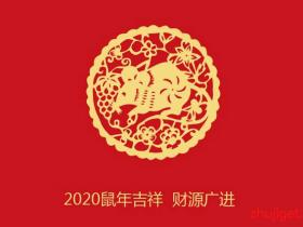 祝大家2020年元旦快乐!祝来本站的朋友2020年心想事成,财源广进!