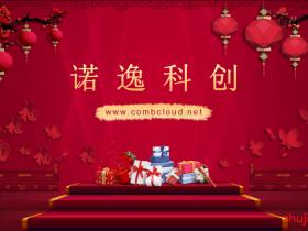 CombCloud:春节活动不打烊,全场产品最高享终身7折优惠,香港CN2/美国高防VPS,香港大流量VPS月付46元起