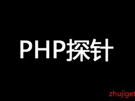 PHP探针使用教程 - 在本地电脑观测服务器运行状况,Linux服务器安装PHP探针方法