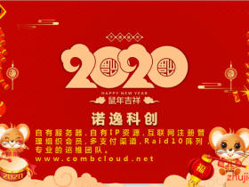 "CombCloud:2020庆元旦,特推出""鼠你最强""活动,购机最低0元起!"