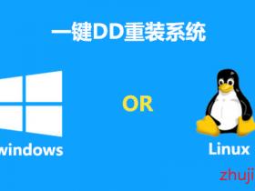 VPS服务器DD系统脚本汇总,自定义安装服务器操作系统,全自动网络重装Windows/Linux系统教程