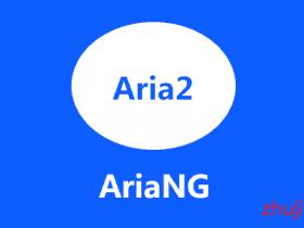 最新VPS搭建Aria2离线下载和在线播放服务器的图文教程