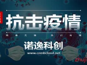 CombCloud:香港VPS,终身8折、安畅CN2 GIA、可选Windows系统,免备案建站