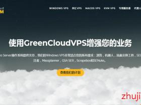 #圣诞特惠#GreenCloudVPS:全场6折,特价闪购,香港/日本/新加坡等vps,高配大硬盘VPS