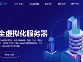 【便宜香港大带宽机】HostKVM:香港云地7折促销,1核/2G内存/30Mbps带宽,折后仅需$6.65/月