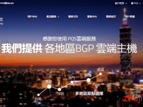 PQS:现货上海超大带宽VDS 联通独享1Gbps带宽/不限流量,电信CN2/联通G口 NAT VPS,最高75折促销