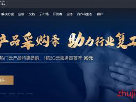 #秒杀#腾讯云:香港云服务器299元/年,助力企业复工享1折购,新老用户均可参与!!!
