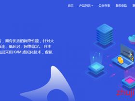 修罗云:香港nat vps,HKT/HGC线路/500Mbps带宽/1T单向流量,45元/月