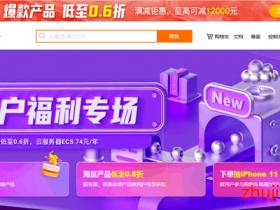 阿里云采购季:便宜香港云服务器,1核/1G内存/25G SSD/30Mbps带宽@1T流量,月付仅24元