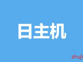 【日本原生IP】日主机:日本vps,三网直连/CN2 GIA/8Mbps-30Mbps带宽/不限流量,月付45元起