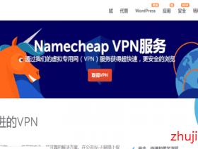 【顶级域名优惠】NameCheap:.COM域名年付41元,免费领1个月科学上网工具