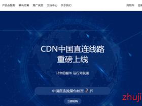 【免备案CDN】Nodecache:免备案香港CDN节点,亚太/北美/中国直连线路,支持按流量和流量包计费,送免费1T流量包
