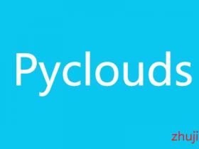 【IPLC专线】Pyclouds:便宜深港IPLC VPS,解锁港区流媒体/40bps-200Mbps带宽,120G流量、月付仅需26元(慎入)