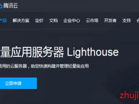 """腾讯轻量云申请地址/内测体验地址,腾讯云""""轻量应用服务器 Lighthouse """"购买方法"""