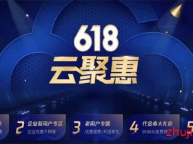 【618云聚惠】良心云:2G云服务器低至95元/年,香港/国内多个地区,多配置不限流量