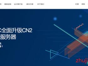 【5.1促销】轻云互联:香港三网CN2/512M/20G SSD/自带10G防御/5Mbps@不限流量,仅需99元/年