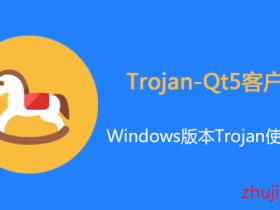 Trojan-Qt5客户端下载安装使用教程,Windows下的Trojan客户端