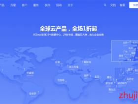 【海外云1折购】UCloud:15个数据中心可选,香港CN2 GIA云服务器/300Mbps大带宽,1核1G仅150元/年、450元/3年