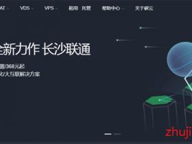 【国内大带宽VDS】CoalCloud:长沙联通/1G内存/20G SSD/独立IP/1Gbps带宽@1T流量,月付仅98元