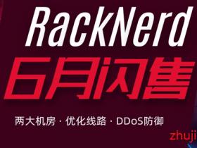 【六一闪购】RackNerd:$15.3/年,美国vps/1G内存/15G硬盘/1Gbps带宽@2T流量,可PayPal/支付宝