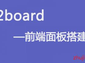 【自建V2Ray养鸡场】通过宝塔面板搭建V2board完整运营教程—前端面板篇