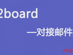 【自建v2ray养鸡场】V2board搭建教程—对接邮件篇