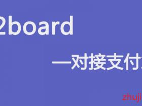 【自建v2ray养鸡场】V2board搭建教程—对接支付系统篇