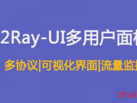 【V2Ray多用户管理一键脚本】V2Ray可视化面板的搭建图文教程