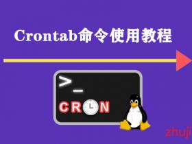 【Linux技巧】定时计划任务使用教程-Crontab命令基本操作