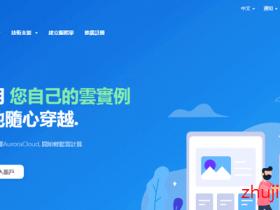 【国内中转】AuroraCloud:扬州多线BGP/256M内存/5G SSD/50Mbps@4T流量,月付66元